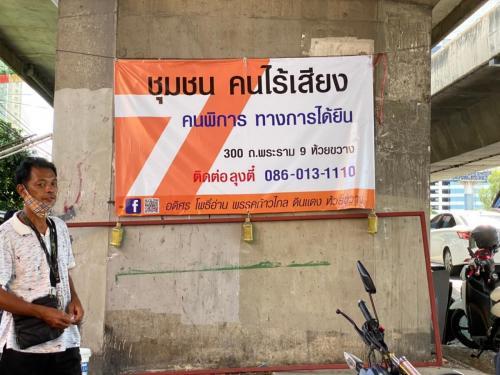 19072020 Deaf Community Bangkapi 200720 93